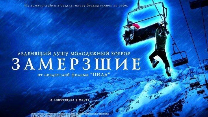 Замёрзшие HD(триллер, драма)2010