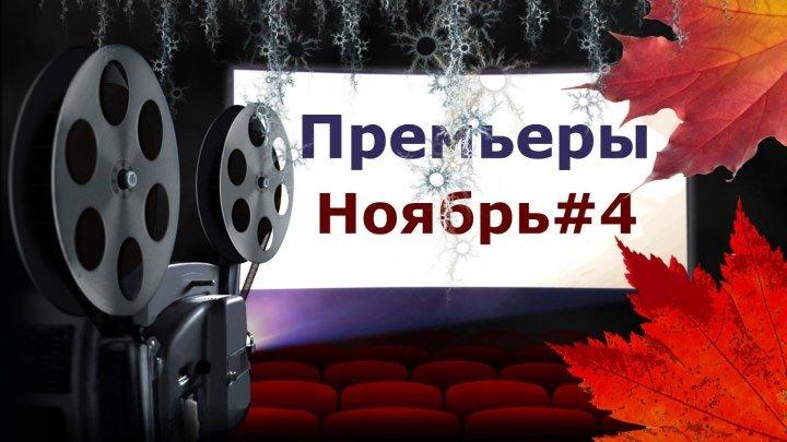 Премьеры - Ноябрь 2018