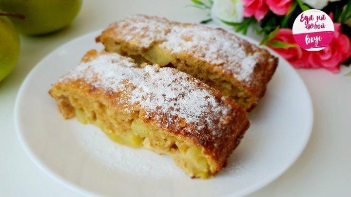 Ешь хоть Каждый день, БЕЗ вреда для фигуры! Вкусный пирог без Пшеничной мук