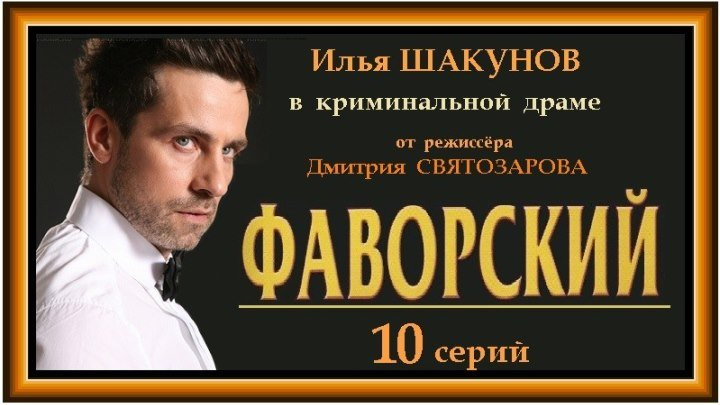 ФАВОРСКИЙ - 5 серия (2005) драма, криминал, приключения, мелодрама (реж.Дмитрий Светозаров)