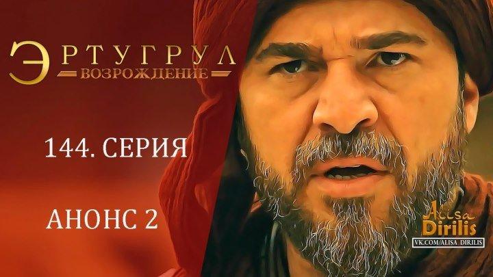 Эртугрул. 144 серия. 2- ой анонс на русском. Озвучка turok1990