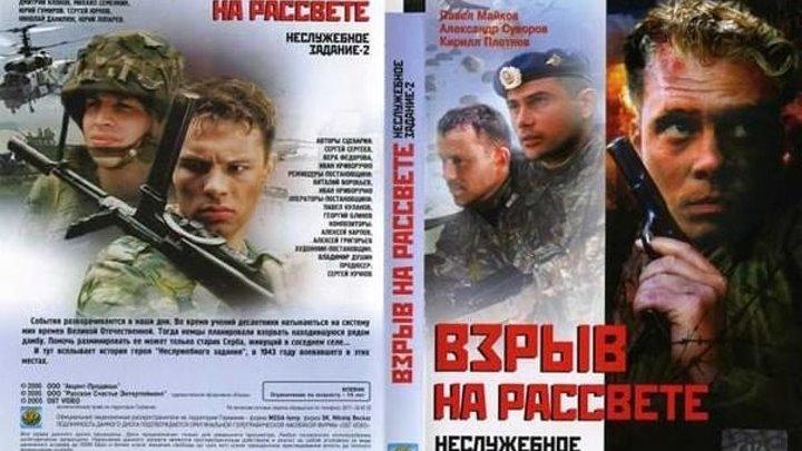 Неслужебное задание 2 Взрыв на рассвете (2005)..Россия.