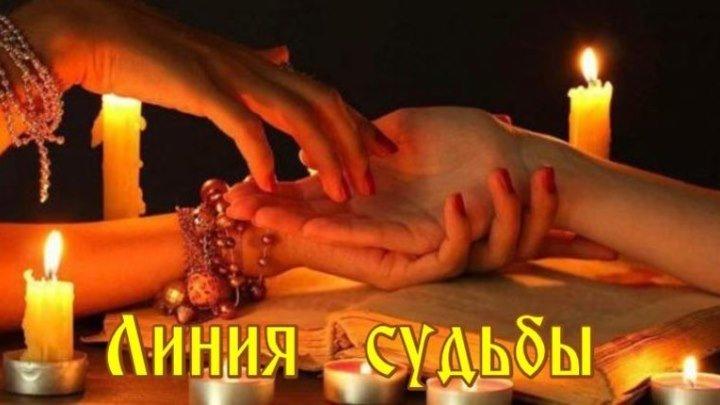 """❤♫: """"ЛИНИЯ СУДЬБЫ"""" ❤♫ - Сергей Ноябрьский. Песня для души и от души!"""