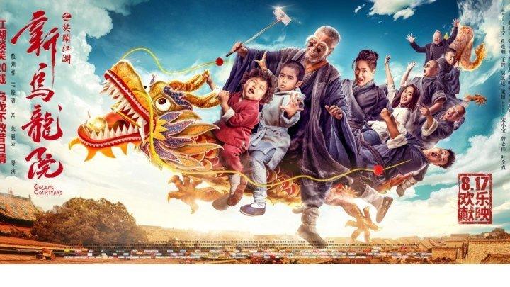 """""""Двор Улун / Xin wu long yuan zhi xiao nao jiang hu"""" 2018"""
