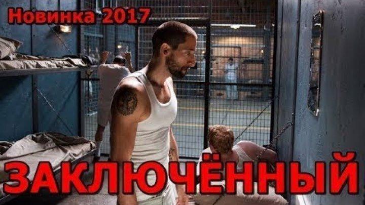 ЗАКЛЮЧЁННЫЙ' Боевик про ТЮРЬМУ! Новые фильмы 2017! Подпишись в группу!