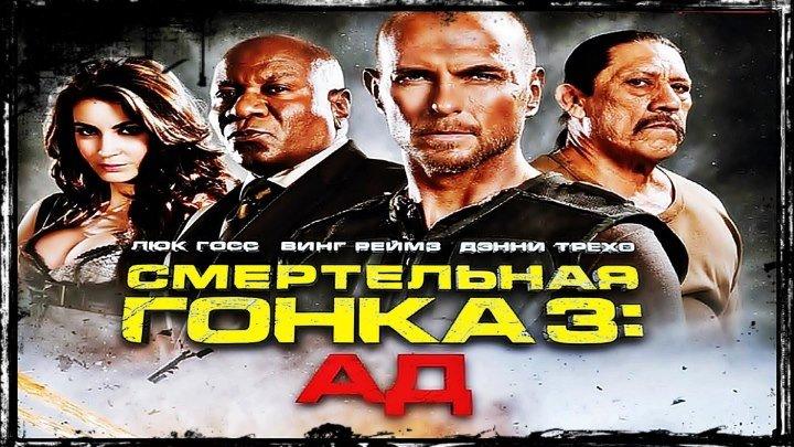 Смертельная гонка. (2013)