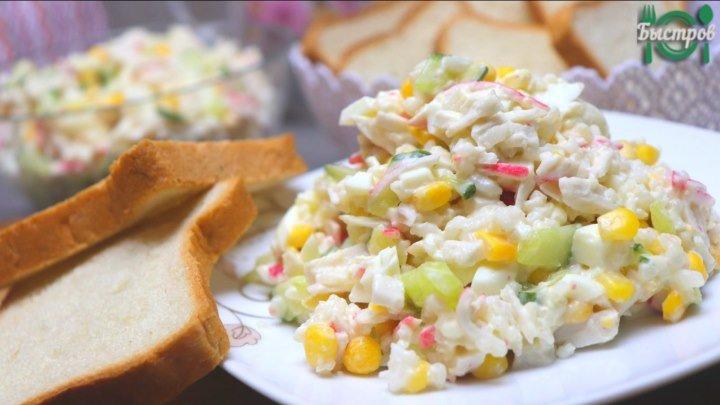Салат с крабовыми палочками - подойдет и на праздничный стол