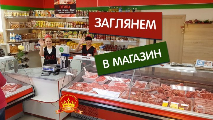 "Заглянем в магазин ""Мяс-Ко"" г.Орска всегда свежее мясо"