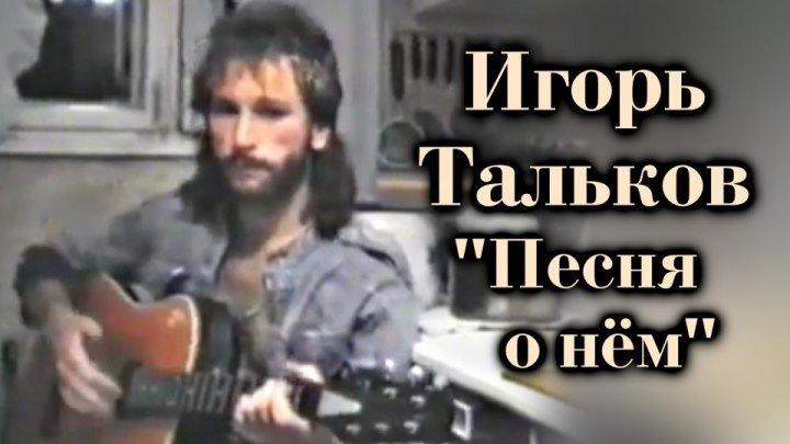 Игорь Тальков - Песня о нём / СУПЕРПРЕМЬЕРА!!!