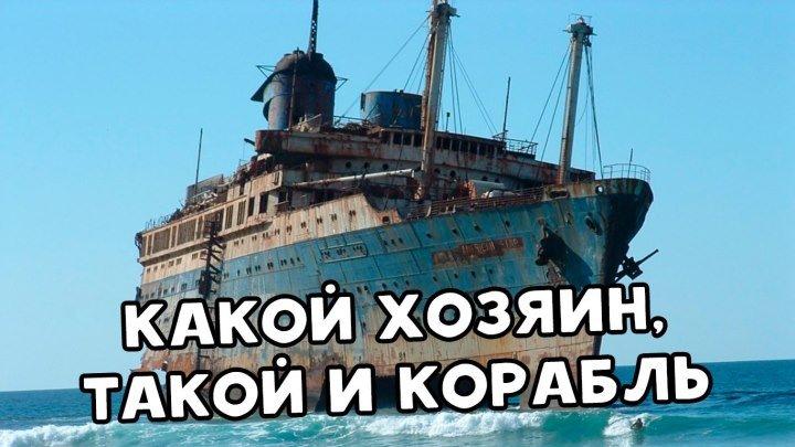 Какой хозяин, такой и корабль (Выпуск 2)