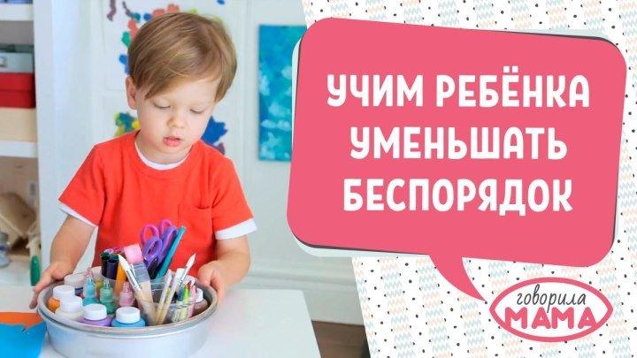 Приучаем ребенка к порядку