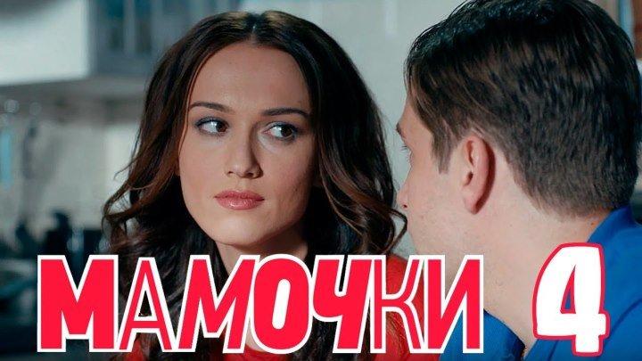 Мамочки - Серия 4 - Сезон 1 - комедийный сериал HD