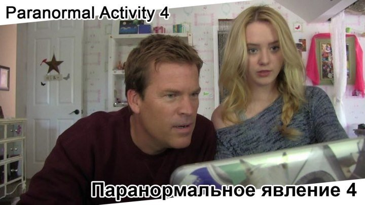 Паранормальное явление 4   Paranormal Activity 4, 2012