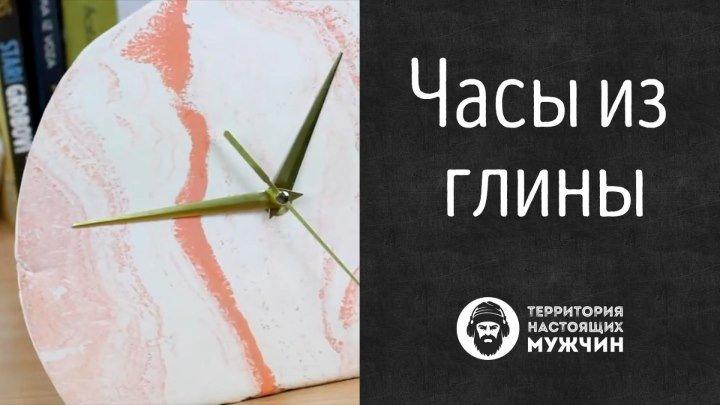 Глиняные часы