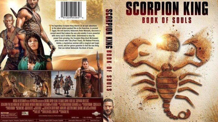 Царь Скорпионов: Книга Душ (2018) фэнтези HD