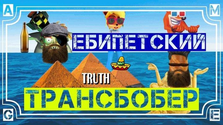Кит и Крэш - ЕБИПЕТСКИЙ ТРАНСБОБЕР ♊ Crash Bandicoot N. Sane Trilogy