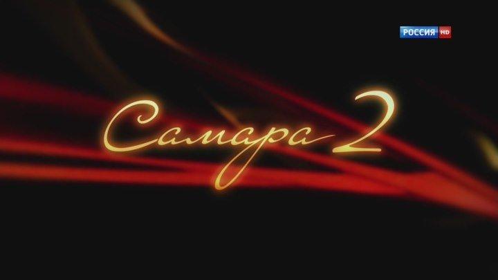 Самара - 2 сезон 02 серия из 12