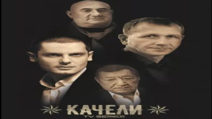 Качели, 2018 год / Серии 1-4 из 8 (драма, криминал) HD