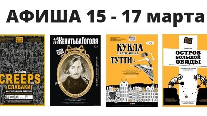 Афиша на 15 - 17 марта 2019 г. 23 сезон