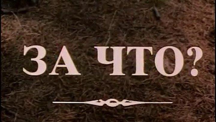 """"""" За что ? """" ( историч.драма .1995 )"""