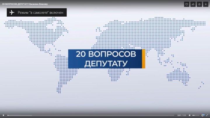 20 ВОПРОСОВ ДЕПУТАТУ Василию Власову
