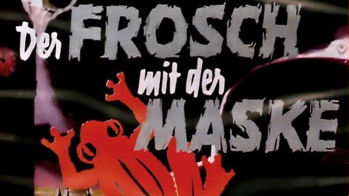 Лягушка в маске / Der Frosch mit der Maske / 1959 / BDRip (1080p)