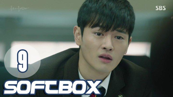 [Озвучка SOFTBOX] Возвращение Бок Су 09 серия