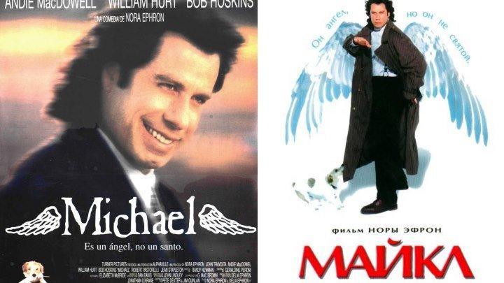 12+ Майкл.(Джон Траволта Энди МакДауэлл)1996.1080p.фэнтези, драма, комедия
