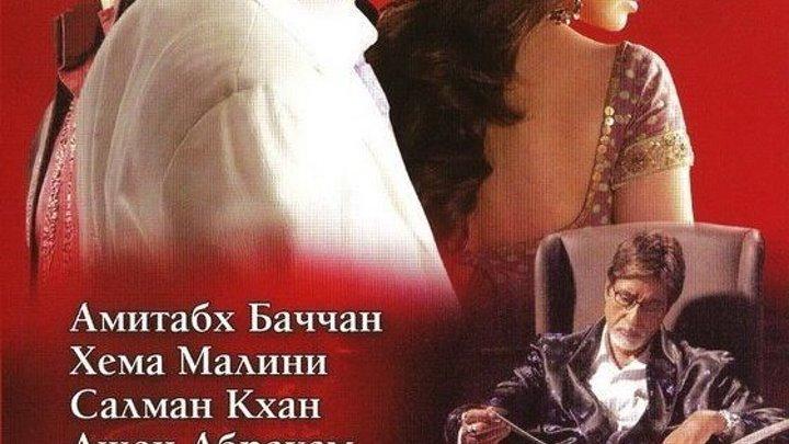 Индийский фильм_ Папа _ Baabul (2006) — Амитабх Баччан, Салман Кхан, Рани Мукхер