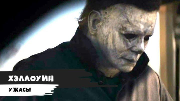 < Хэллоyин _ Hаllowеen (2018) BDRip 1080p Жанр: Ужасы, Триллеры, Детективы, Фильмы про психов или маньяков