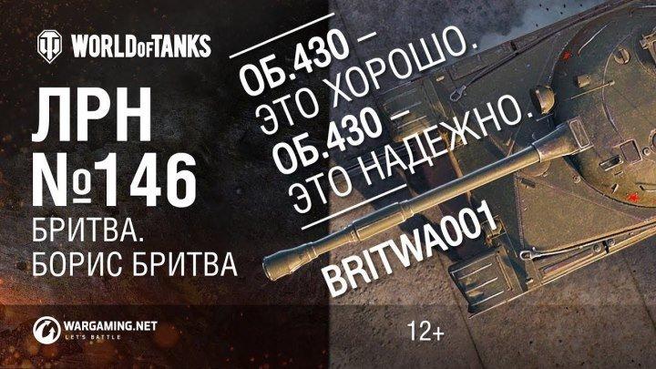 #Wargaming: 📺 ЛРН №146 - Борис Бритва #видео
