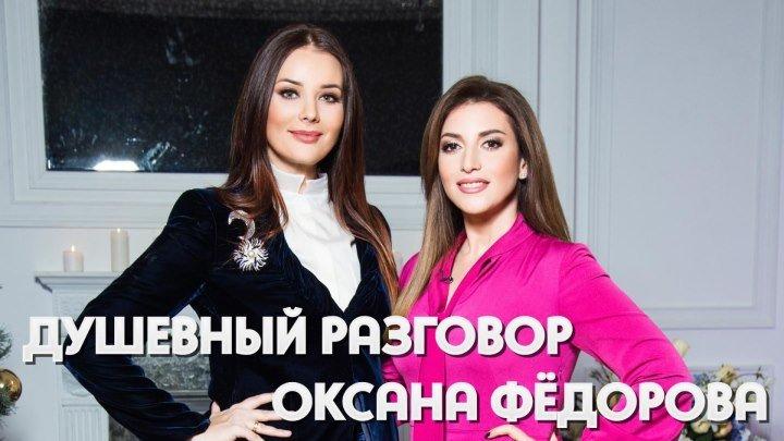 Душевный разговор с Жасмин: Оксана Фёдорова