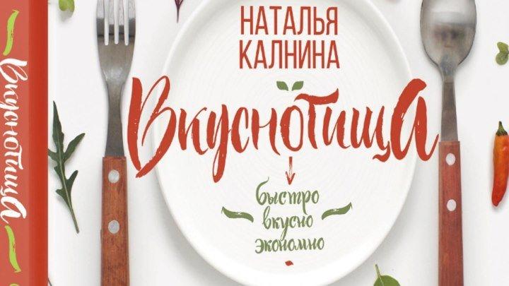 """""""Вкуснотища"""" Моя Первая Книга! Уже скоро выйдет в печать!"""