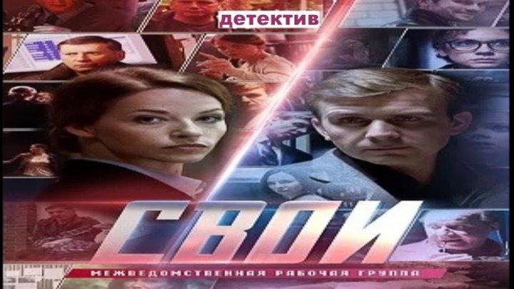 Свои / Серии 5-8 (детектив) HD