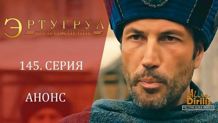 Эртугрул. 145 серия. анонс на русском. Озвучка turok1990
