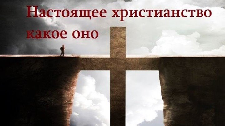 Настоящее христианство - какое оно