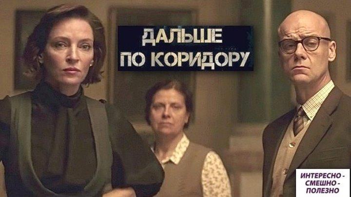 ДAЛЬШE ПO KOPИДOPУ (драма, фэнтези, триллер, 2OI8, HD) - Ума Турман