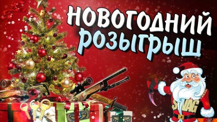 Новогодний розыгрыш подарков 2018