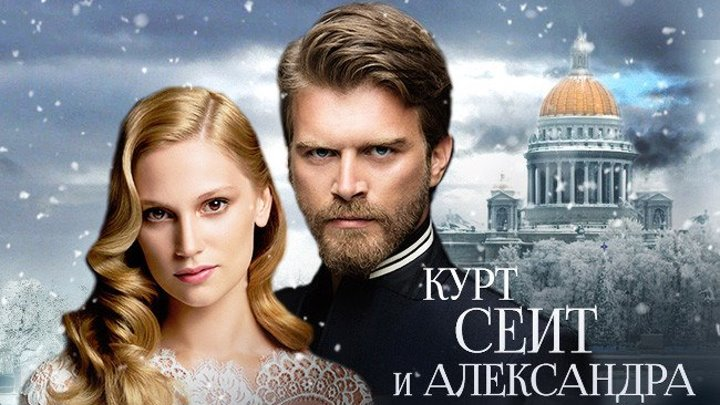 Ирина Аллегрова - Ладони «Курт Сеит и Александра 2014» HD