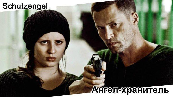 Ангел-хранитель | Schutzengel, 2012