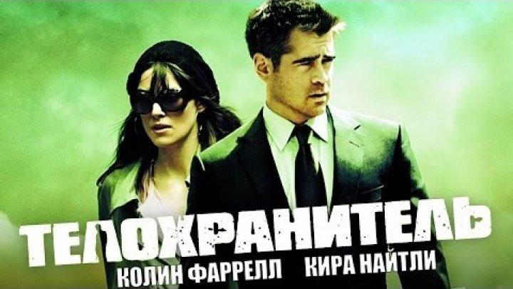 классный боевик _Телохранитель (2010)_Жанр: Криминал, Драма