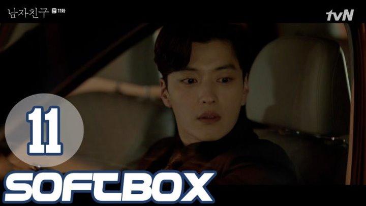 [Озвучка SOFTBOX] Бойфренд 11 серия