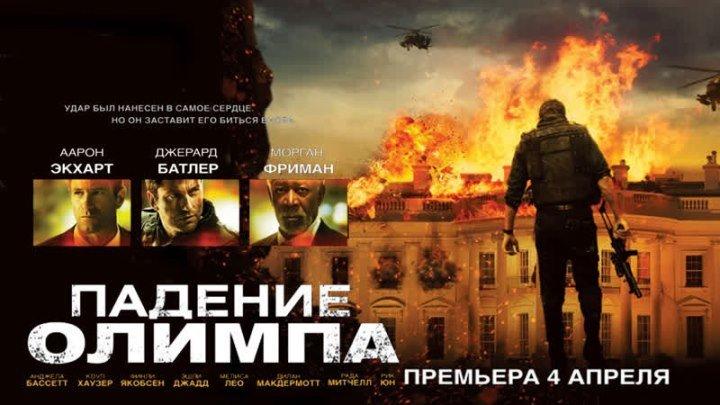Падение Олимпа _ Olympus Has Fallen (2013) _ Боевик