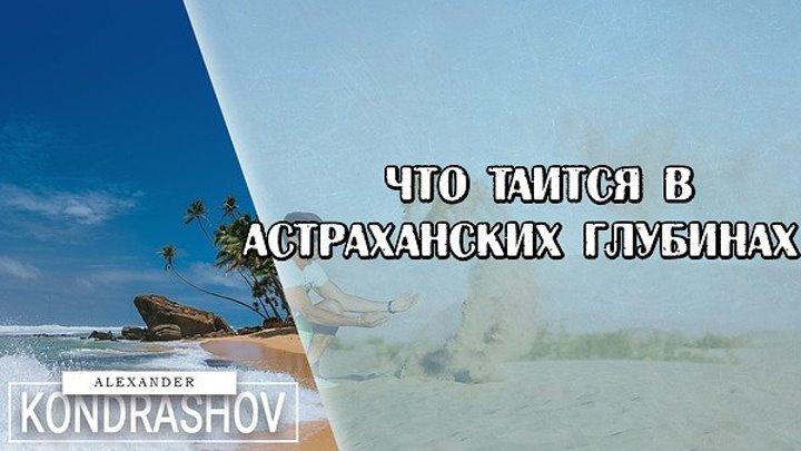 Что Таится в Астраханских Глубинах