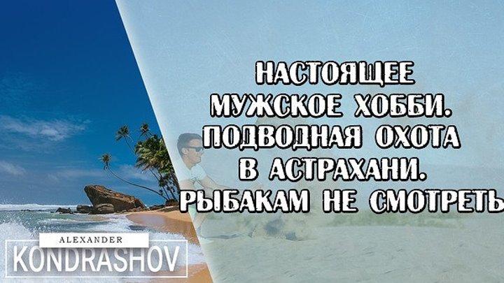 Настоящее Мужское Хобби. Подводная Охота в Астрахани. Рыбакам не Смотреть