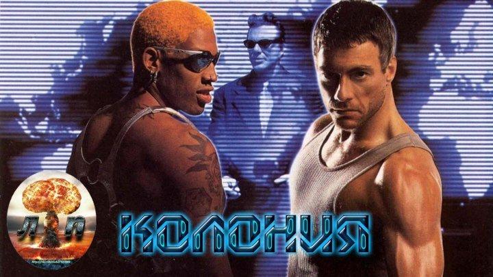 Колония (1997) 720HD