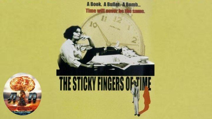 Липкие пальчики времени (1997)