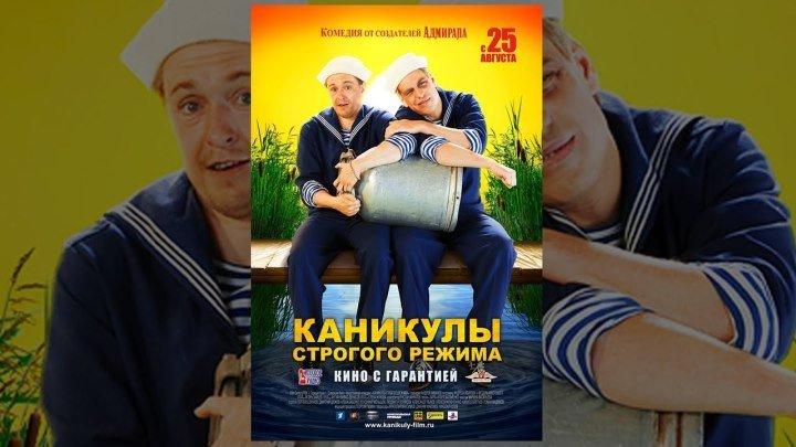 Каникулы строгого режима (2009) Комедия