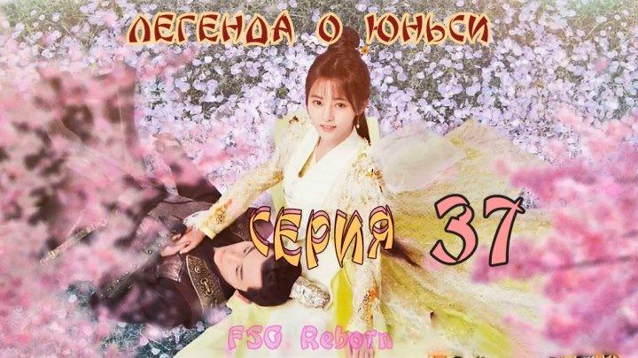 [Fsg Reborn] Legend of Yun Xi | Легенда о Юньси - 37 серия