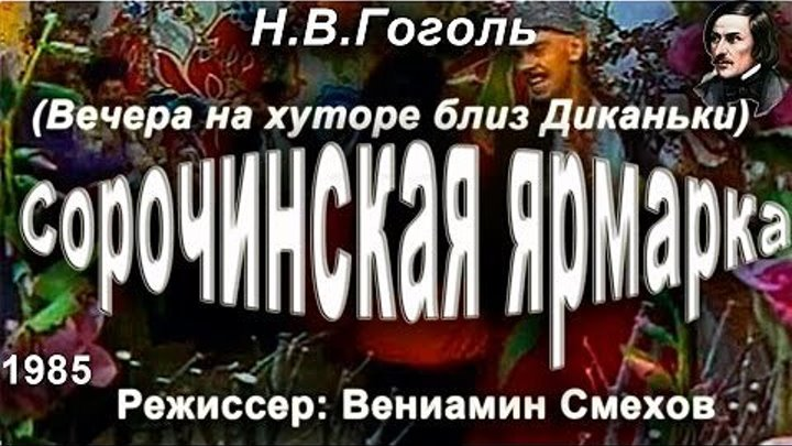 Сорочинская ярмарка (телеспектакль) -1985